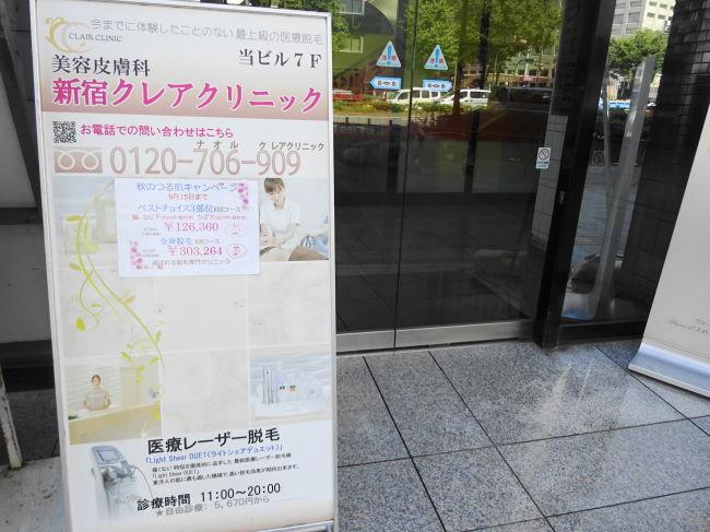 新宿クレアクリニック