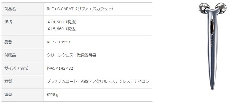 ReFa S CARAT(リファ S カラット)