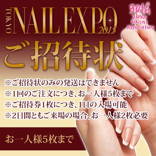 ticket-expo2015