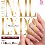 東京ネイルエキスポ2015チケット