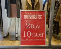 軽井沢プリンスショッピングプラザ 冬のクリアランスセール