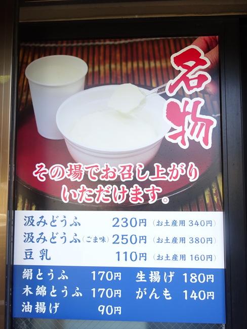 豊島とうふ店のメニュー