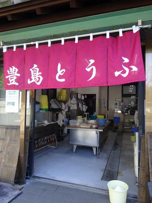 豊島豆腐店