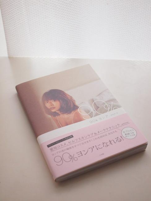 ヨンアの美容本