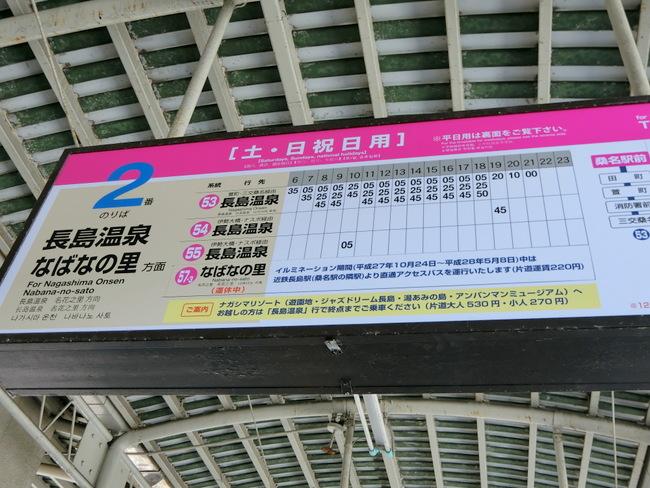 長島温泉・なばなの里行きバス時刻