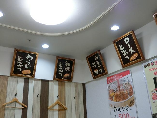 矢場とん 名鉄地下街エスカ店