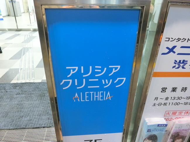 アリシアクリニック 渋谷駅前院