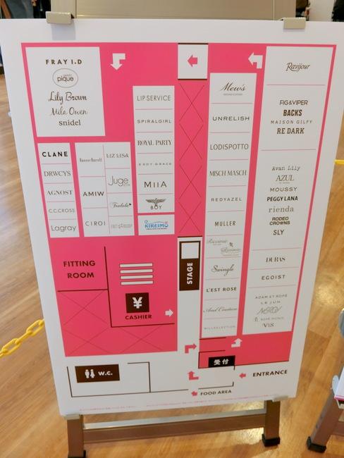 東京アウトレットウィーク2016 ブランド