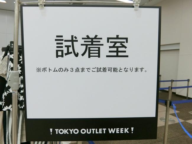 東京アウトレットウィーク 試着室