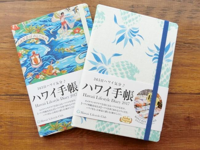 ハワイ手帳2017