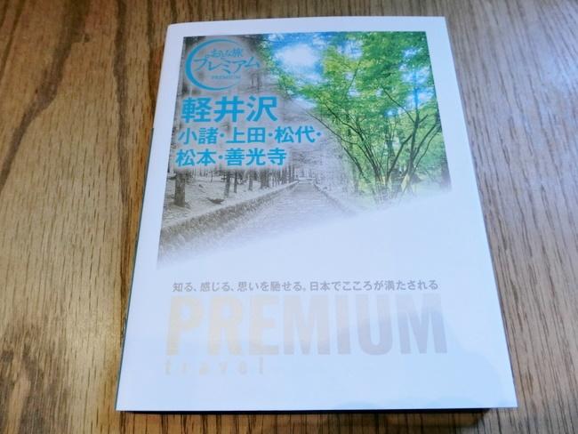 軽井沢・長野ガイドブック