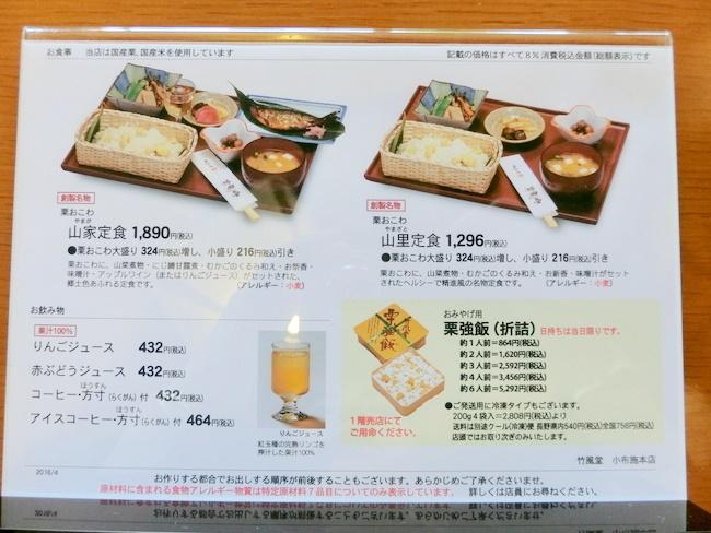 竹風堂メニュー