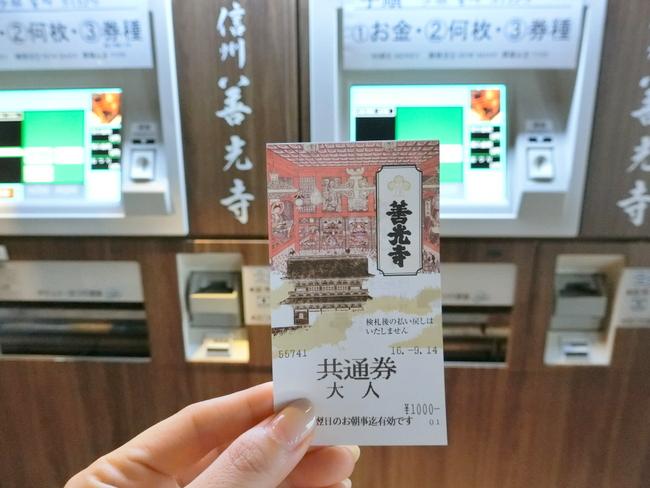 善光寺 参拝券 自動販売機