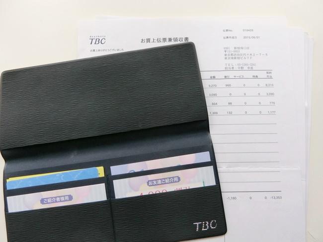 TBCスーパー脱毛の契約書・領収書