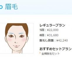 眉毛脱毛の値段(料金)