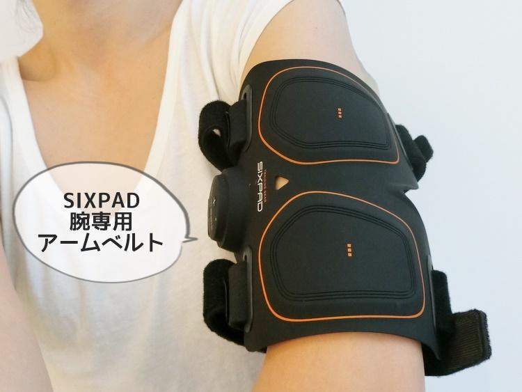 シックスパッド 腕専用 アームベルト