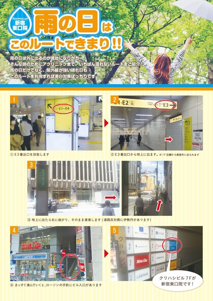 アリシアクリニック新宿東口院の行き方