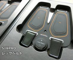 シックスパッド(SIXPAD)レッグベルト