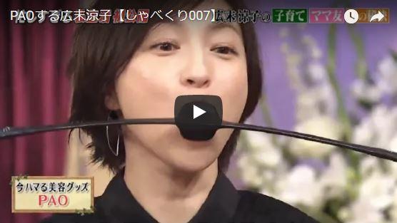 しゃべくり007に出演した広末涼子さん