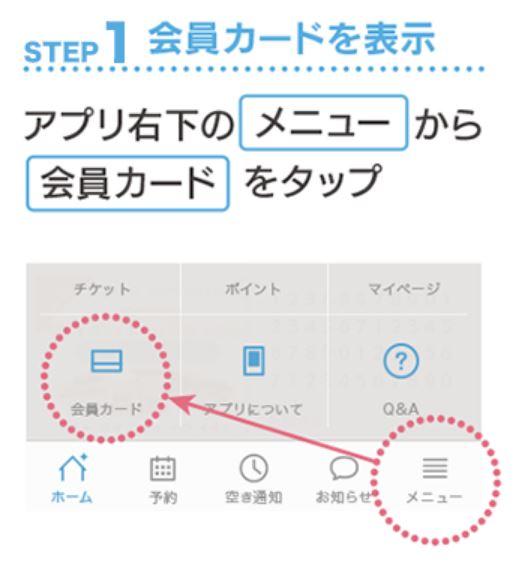 ミュゼパスポートの使い方 step1