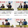 かまいたち×Zaifの仮想通貨お笑い動画
