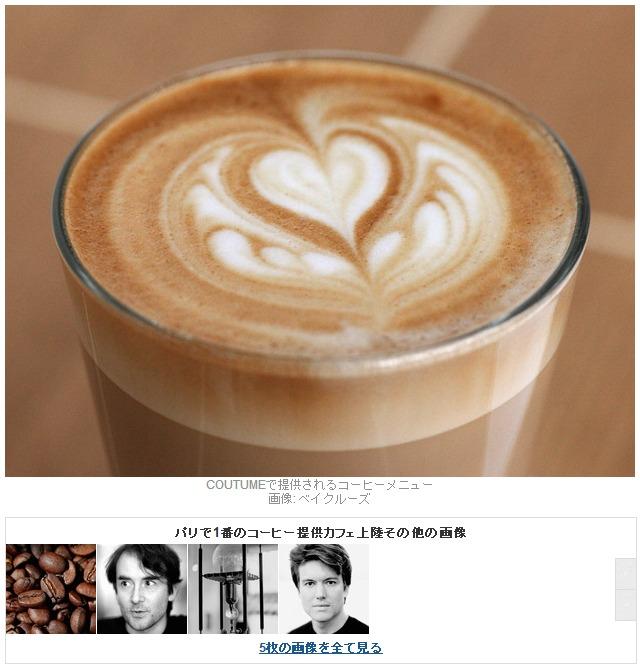 カフェ COUTUME