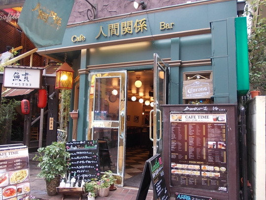 cafe&bar 人間関係 外観