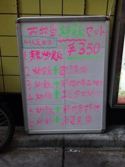 上海食堂 お持ち帰り弁当