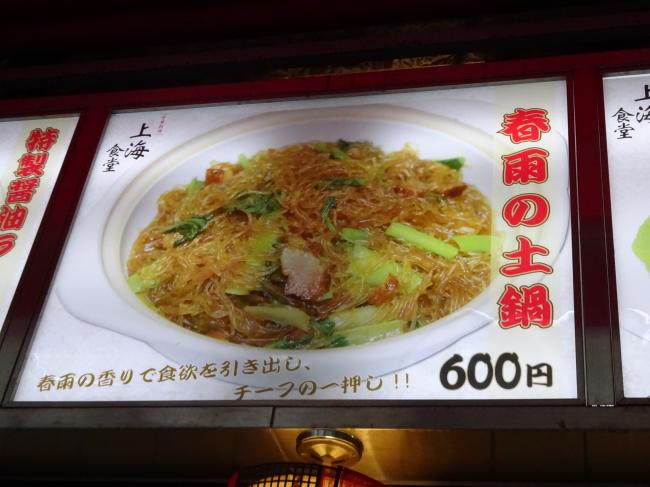 上海食堂 おすすめランチ