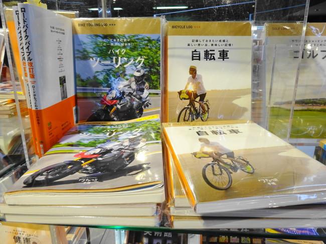 ワナドゥ手帳 ツーリング・自転車