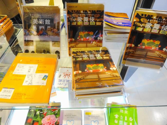 ワナドゥ手帳 歌舞伎