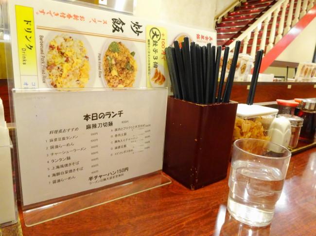 渋谷 上海食堂