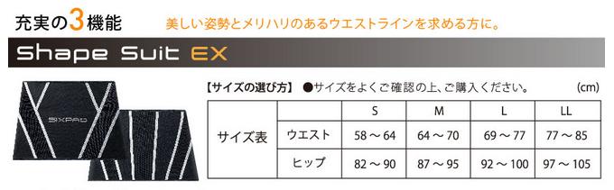 シックスパッド シェイプスーツ サイズ表