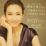 ReFa ブランドアンバサダー 賀来千香子さん 来店イベント
