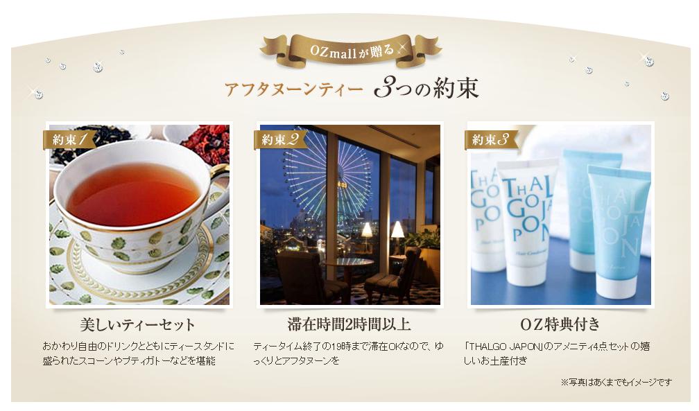 横浜ベイホテル東急(ソマーハウス)のアフタヌーンティー