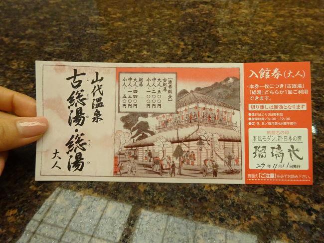 山代温泉 古総湯 入浴チケット