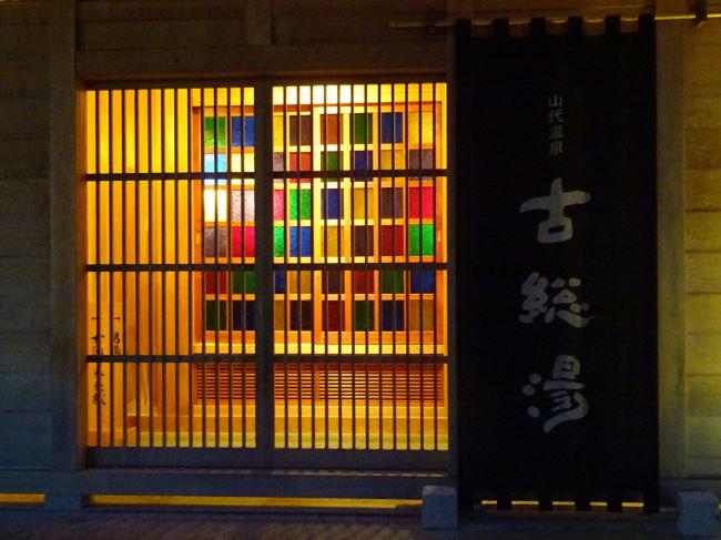 山代温泉 古総湯 入り口