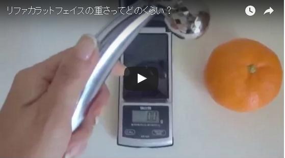 リファカラットフェイスの重さ比較動画