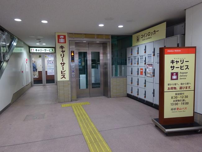 箱根キャリーサービス