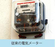 電気メーター