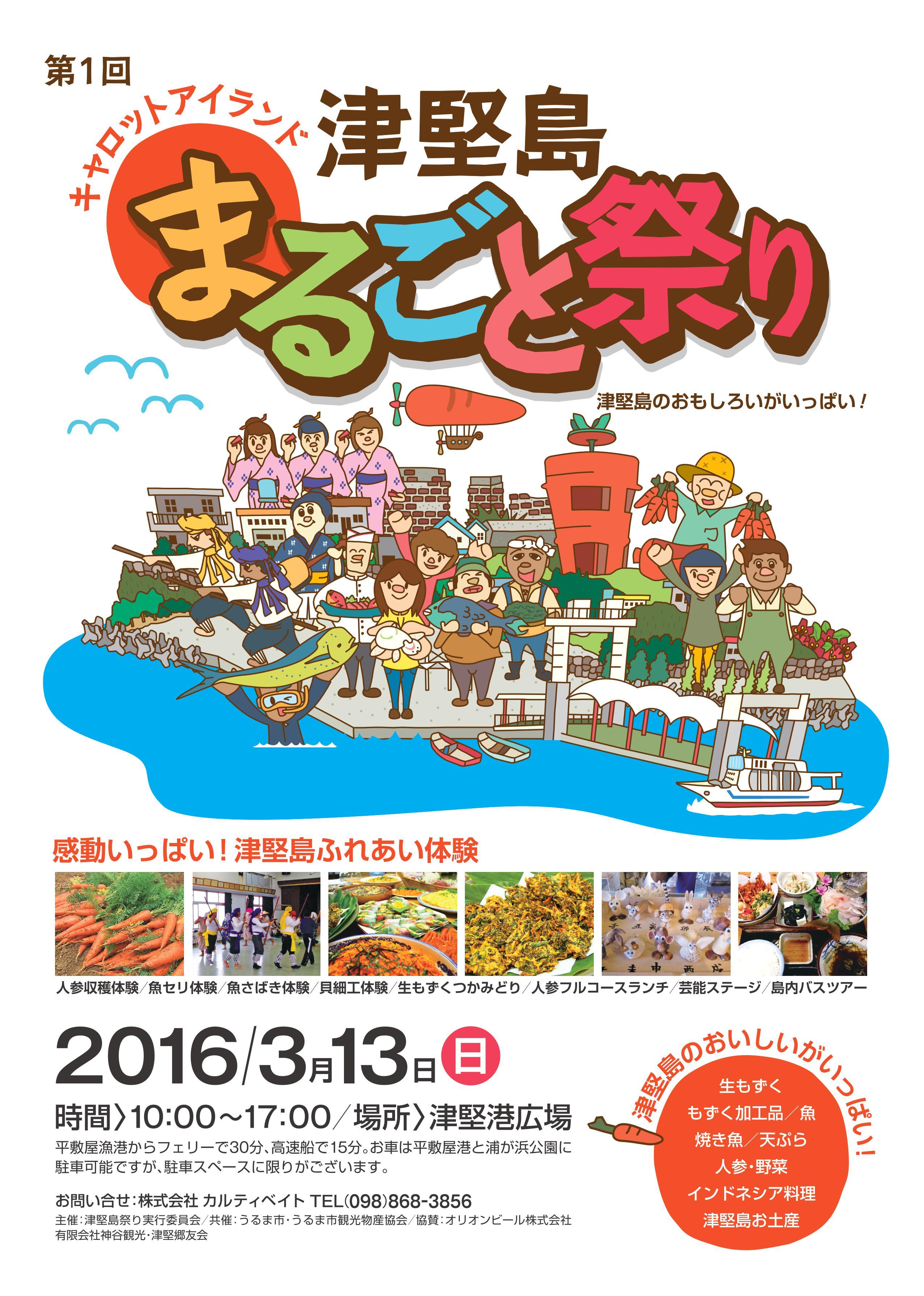 津堅島まるごと祭り