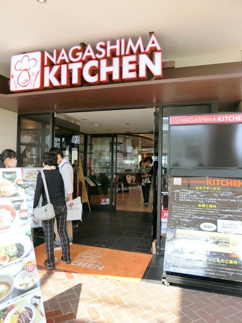 長島キッチン