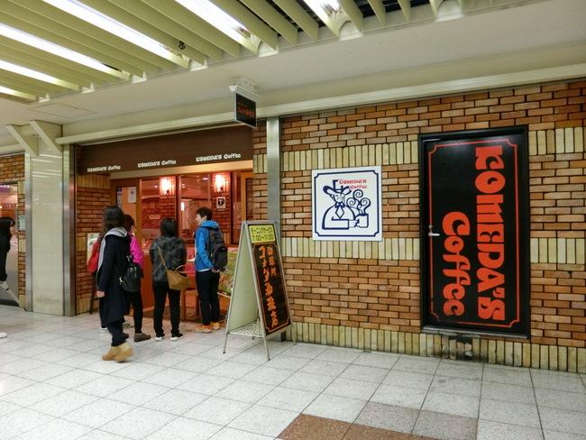 名鉄地下街エスカ コメダ珈琲店