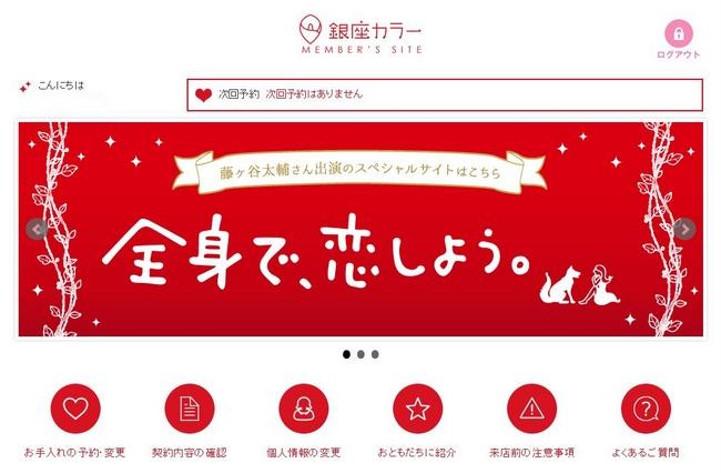 銀座カラー会員サイト(マイページ)