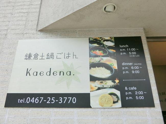 鎌倉土鍋ごはんkaedena(カエデナ)