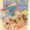 ハワイ ガイドブック 2016