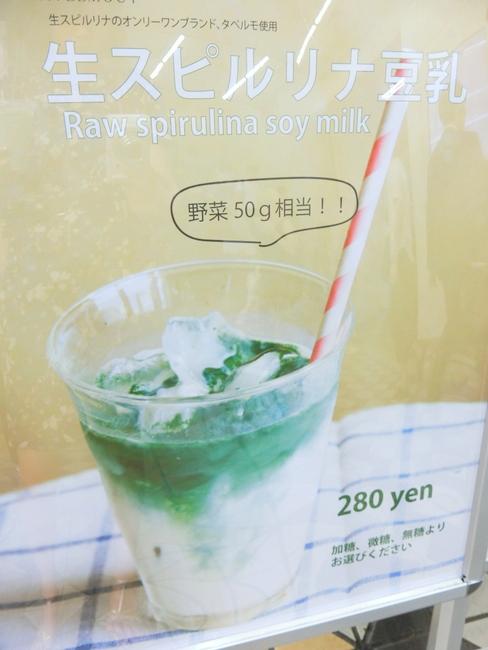生スピルリナ豆乳