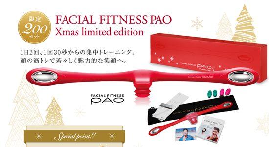 PAO クリスマス限定カラー レッド