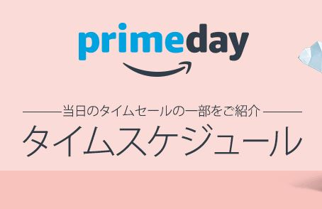 Amazon プライムデー タイムスケジュール