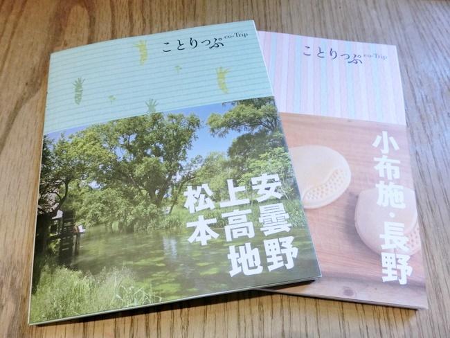 ことりっぷ 軽井沢・長野ガイドブック